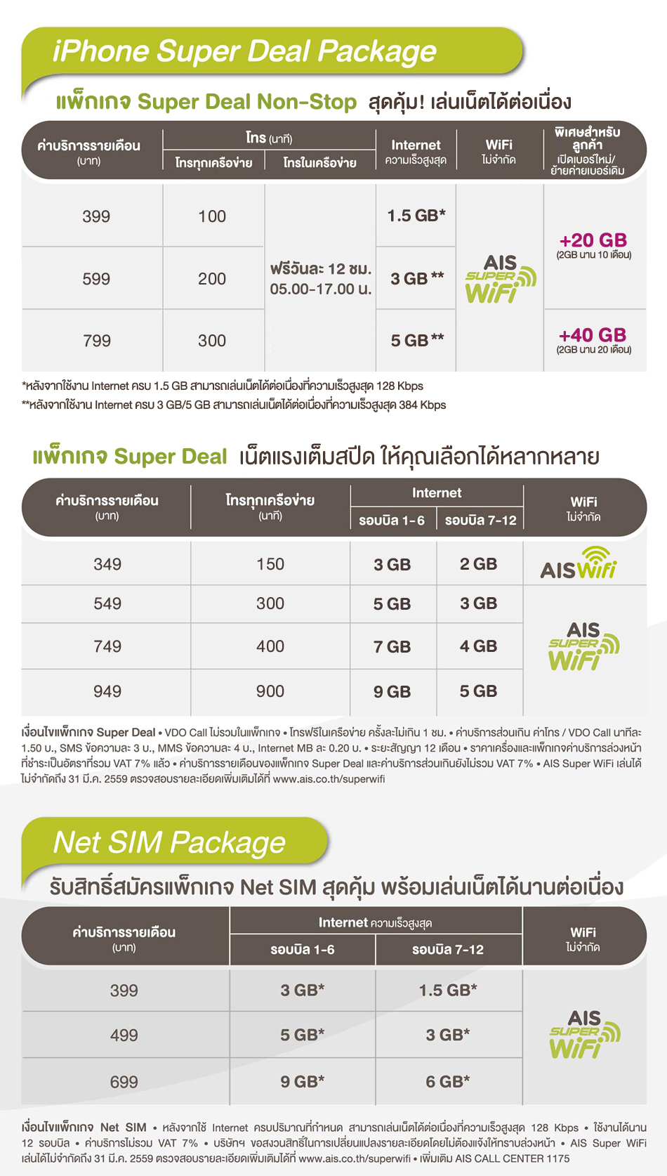 iphone_superdeal2_th