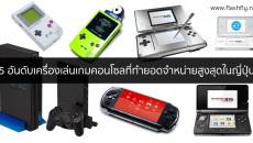 top-5-console-japan