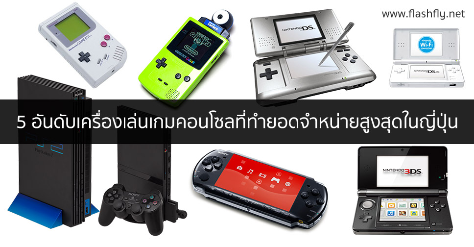 top-5-console-japan