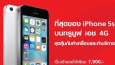 truemove-h-iPhone-5s-promotion-flashfly-2