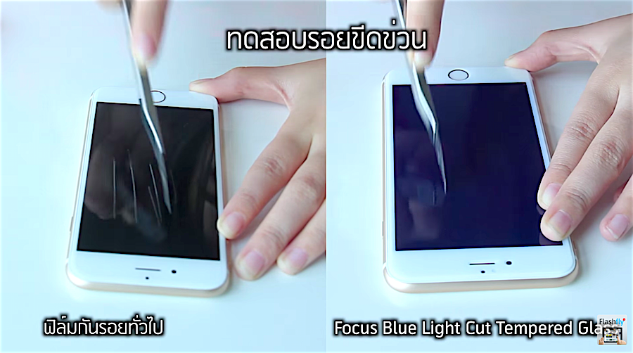 Flashfly-Online-Channel-Focus-Blue-Light-Cut-Tempered-Glass-03