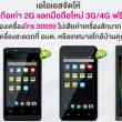 ais-2G-to-3G-smartphone-01