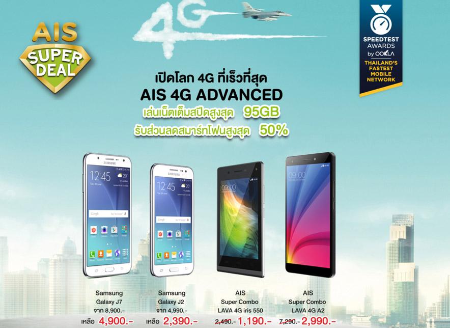 ais-4G-super-deal