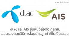 dtac-ais-flashfly