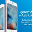 dtac-iphone-6s