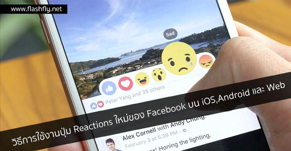 facebook-reactions-how-to