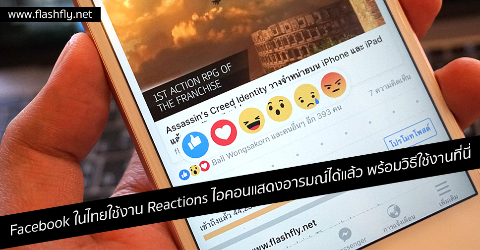 facebook-reactions-thai-flashfly