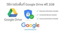 google-drive-flashfly