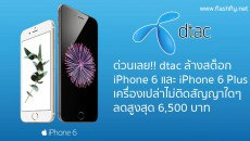 iPhone-6-dtac-sale-flashfly