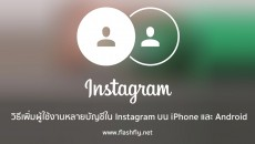 instagram-multi-ID-flashfly