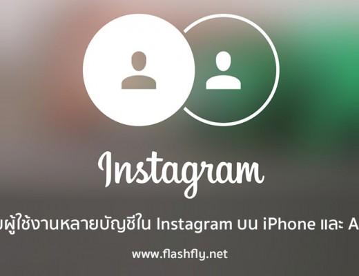 instagram-multi-ID-flashfly