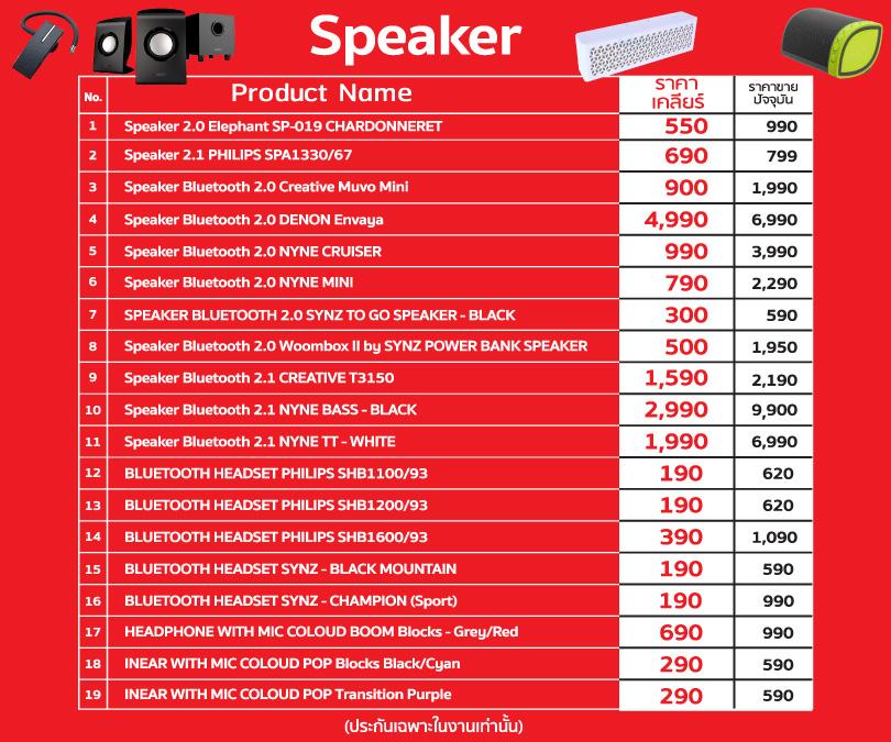 lodtubtak-return-Speaker