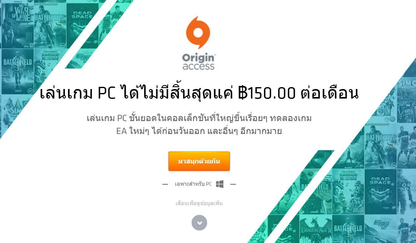 origin-access-flashfly