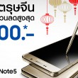 samsung-chinese-new-year-promotion-2
