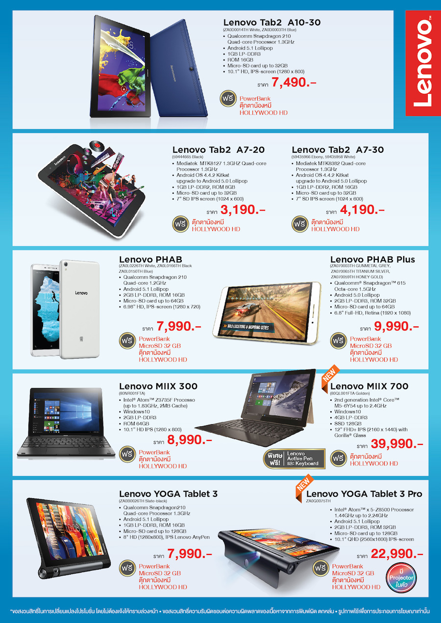 2016-March-TabletLeaflet-2nd