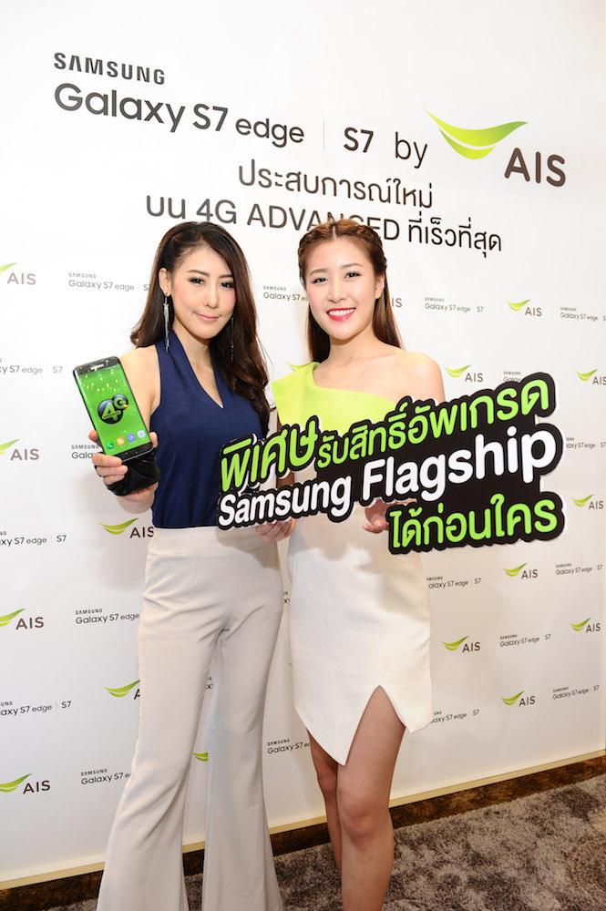 160315 Pic AIS Samsung Galaxy S7_2