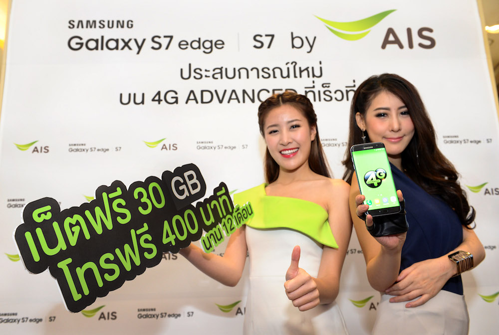 160315 Pic AIS Samsung Galaxy S7_4