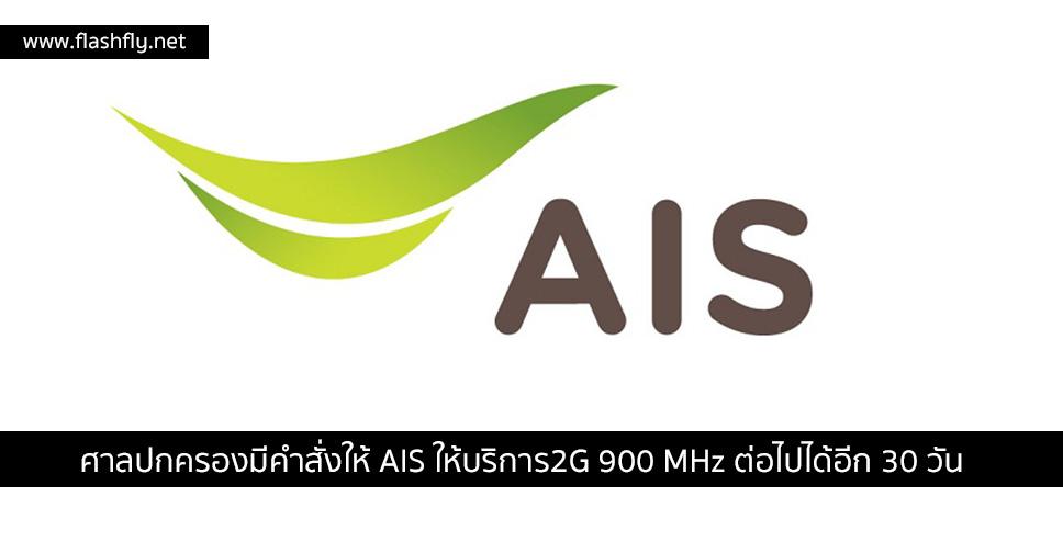AIS-2g-flashfly