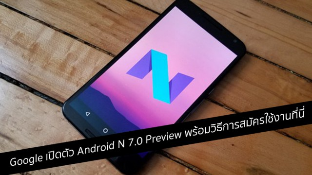 Android-n-7