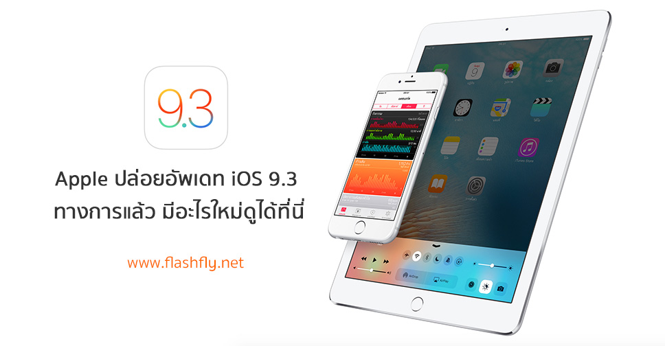 Apple-iOS9.3-flashfly