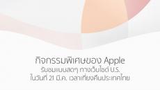 Apple-iphoneSE-event-flashfly