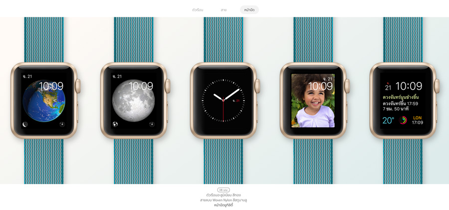 Apple-watch-mix-and-match-03