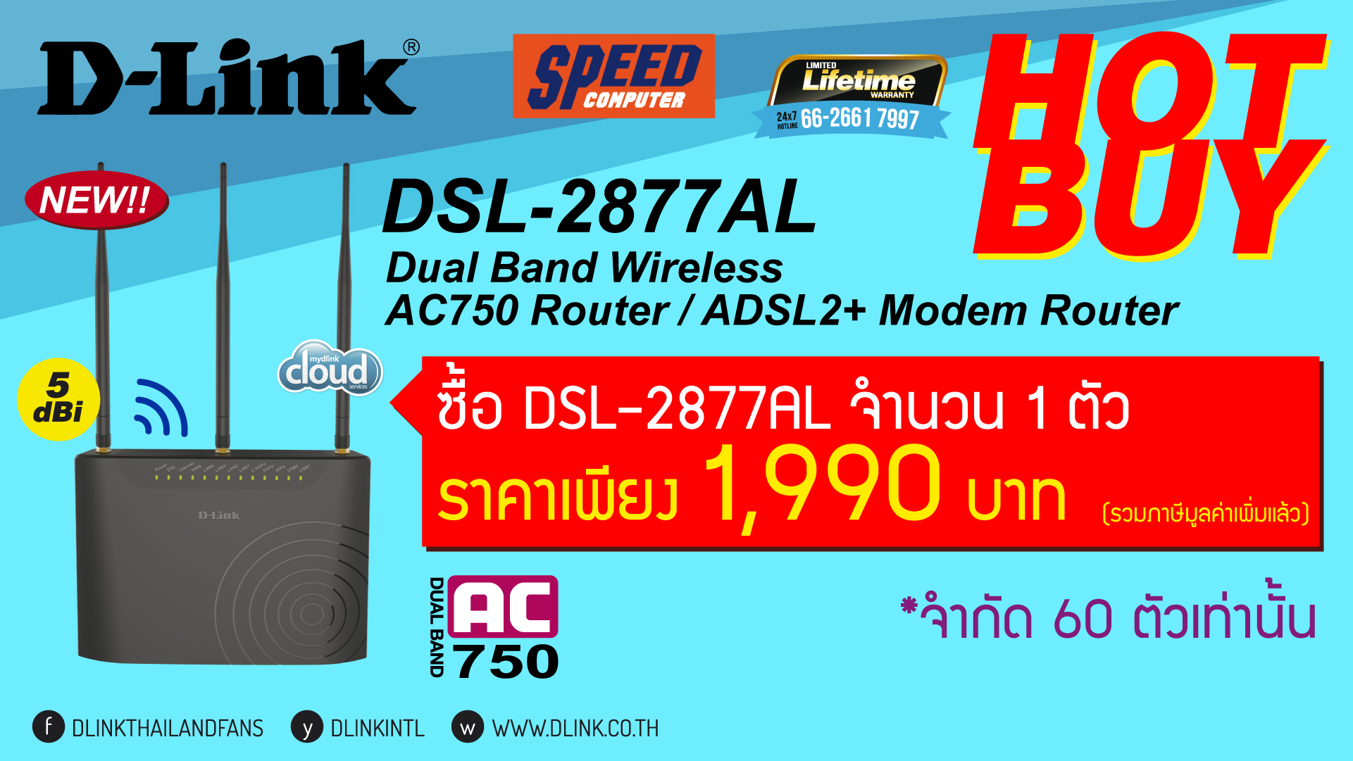 D-Link-Commart-Screen-for-Speed-March-16-01