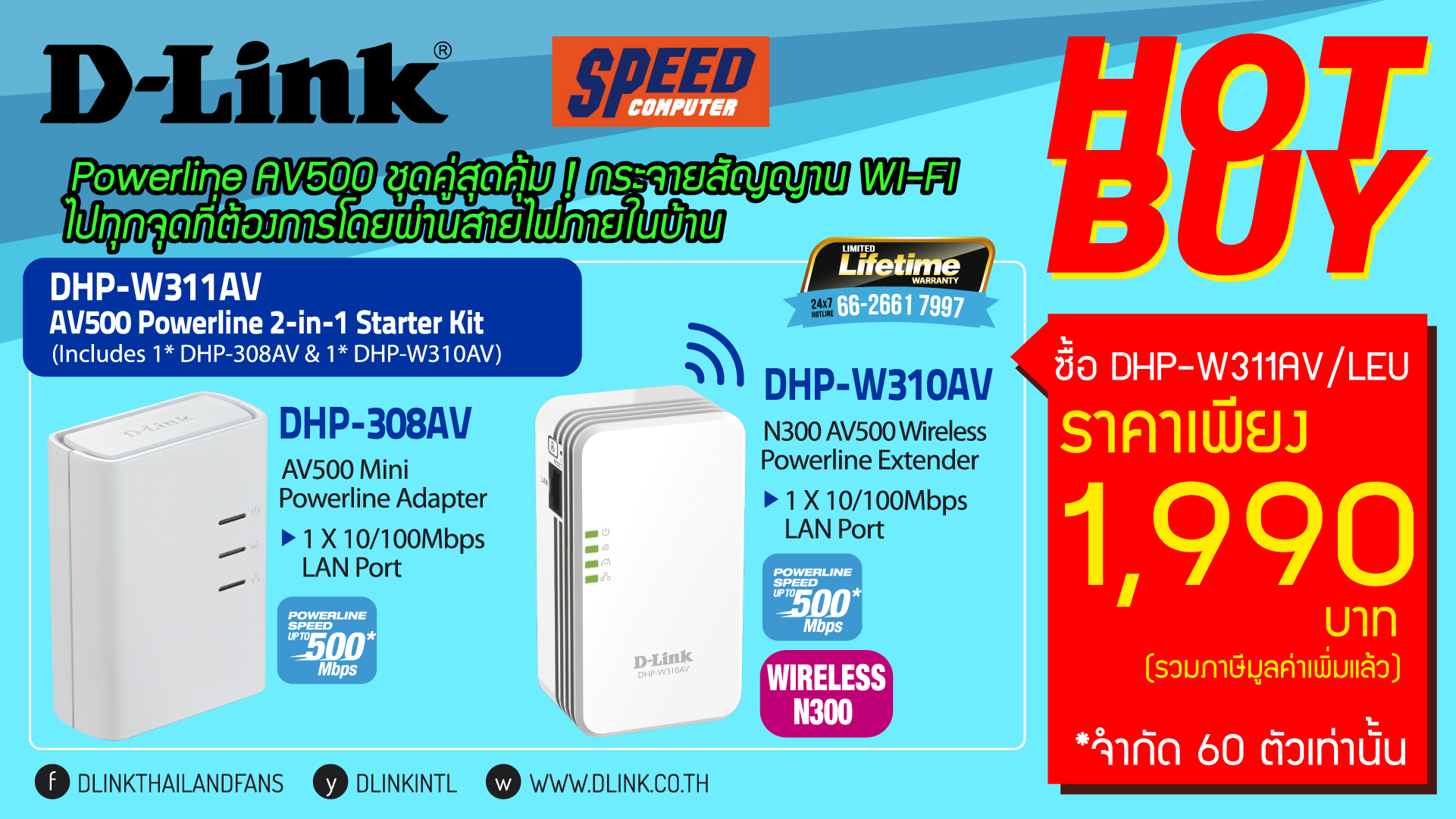 D-Link-Commart-Screen-for-Speed-March-16-03