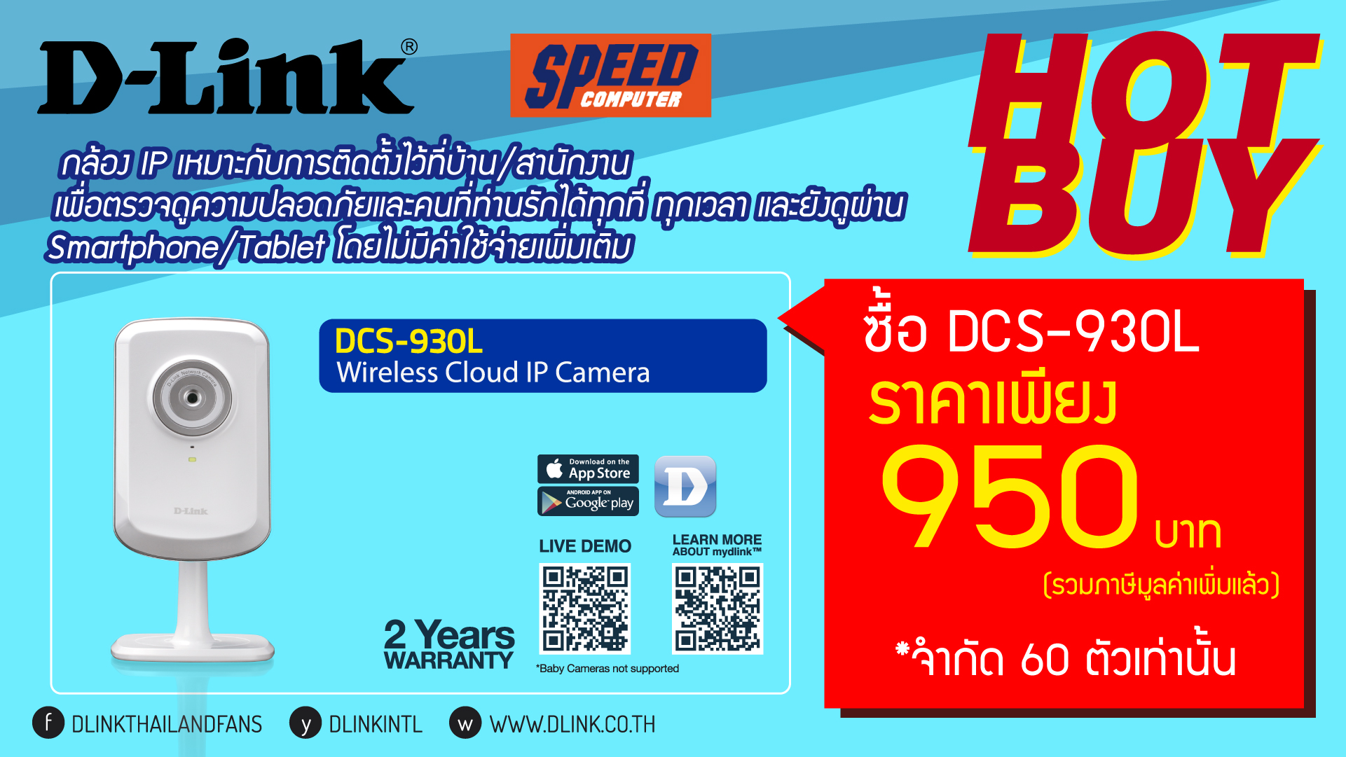 D-Link-Commart-Screen-for-Speed-March-16-04