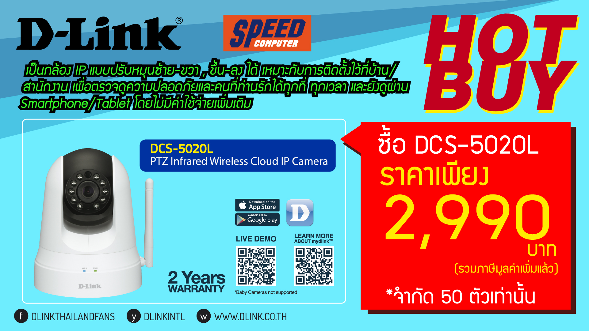 D-Link-Commart-Screen-for-Speed-March-16-05