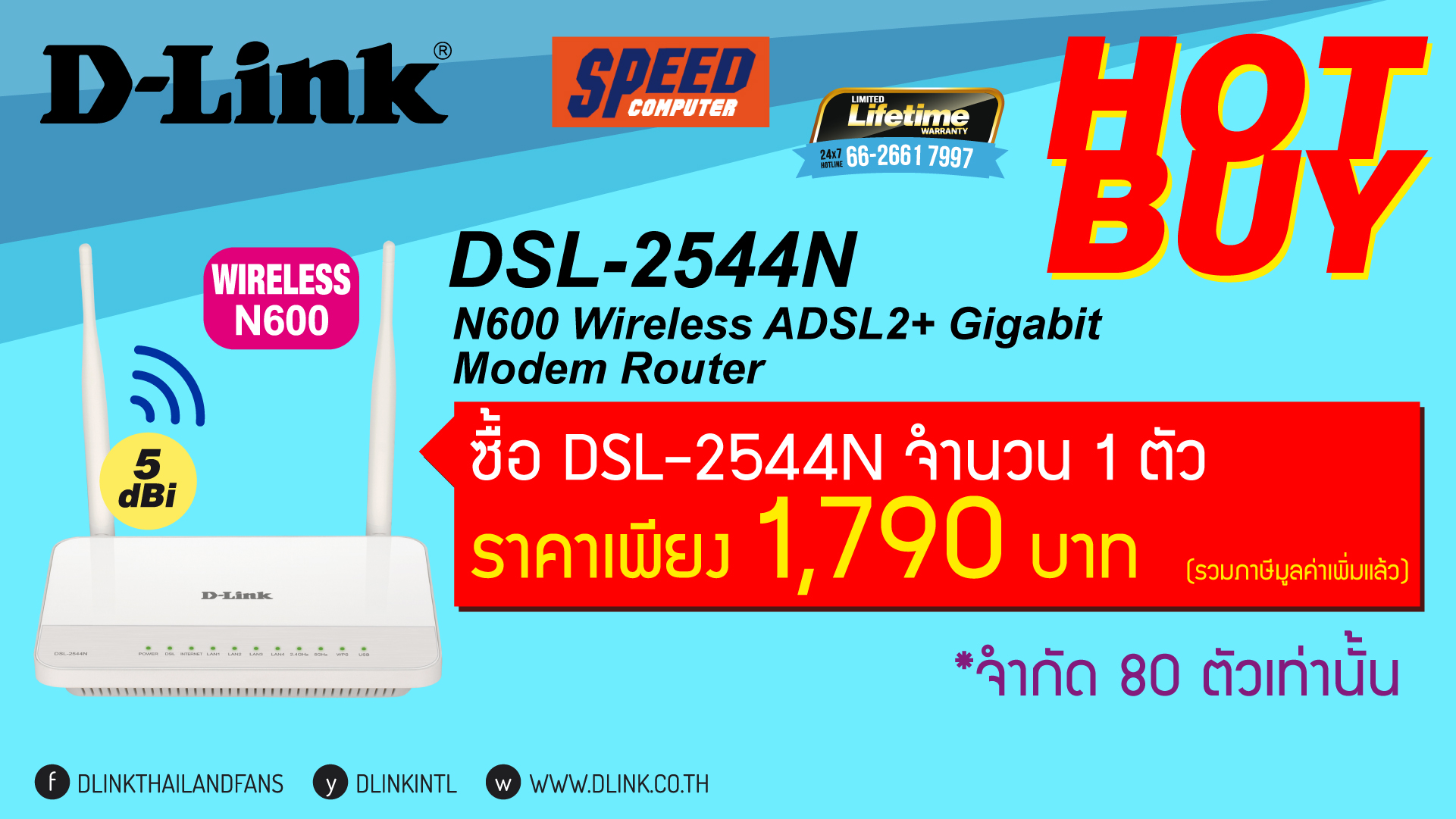 D-Link-Commart-Screen-for-Speed-March-16-06