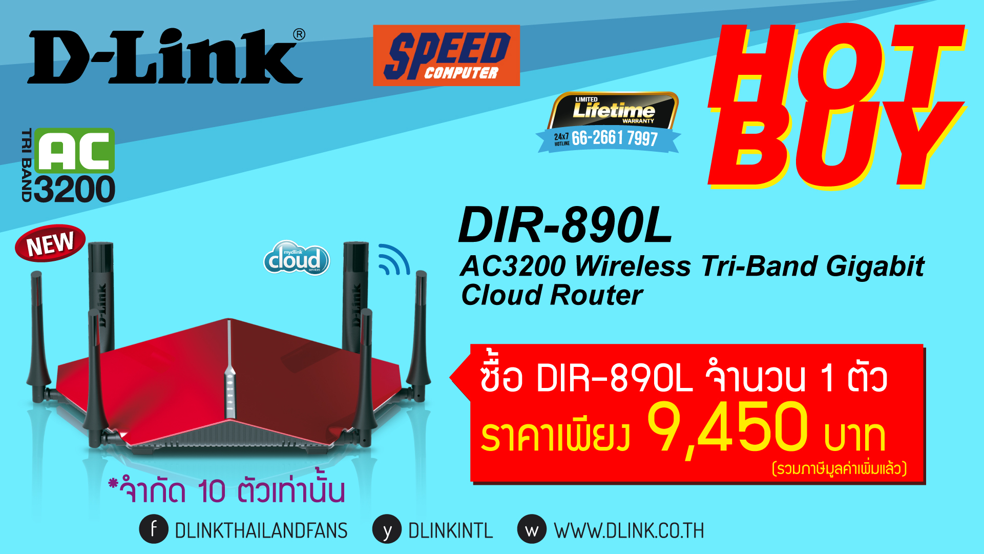 D-Link-Commart-Screen-for-Speed-March-16-07