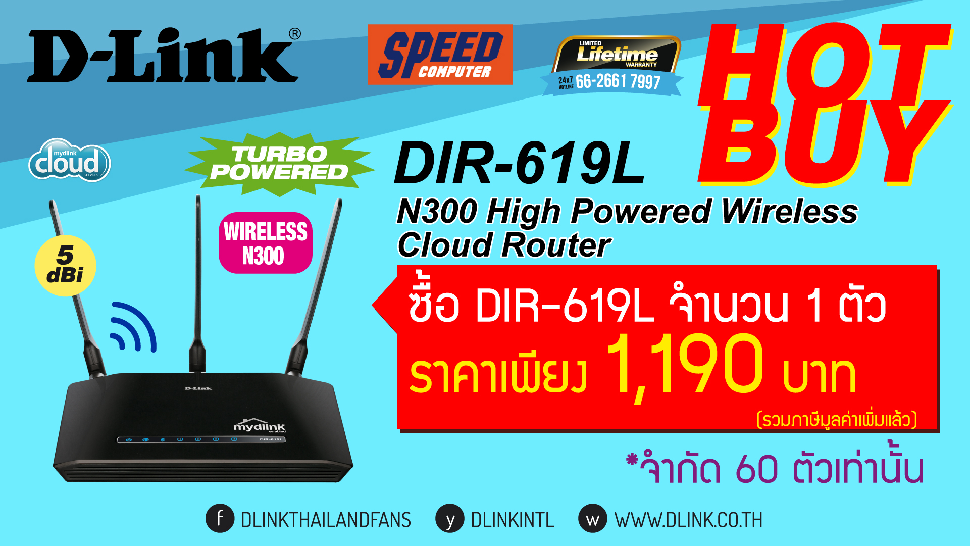 D-Link-Commart-Screen-for-Speed-March-16-08