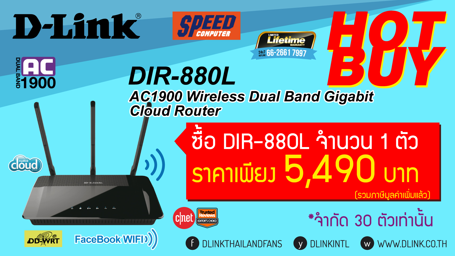 D-Link-Commart-Screen-for-Speed-March-16-09