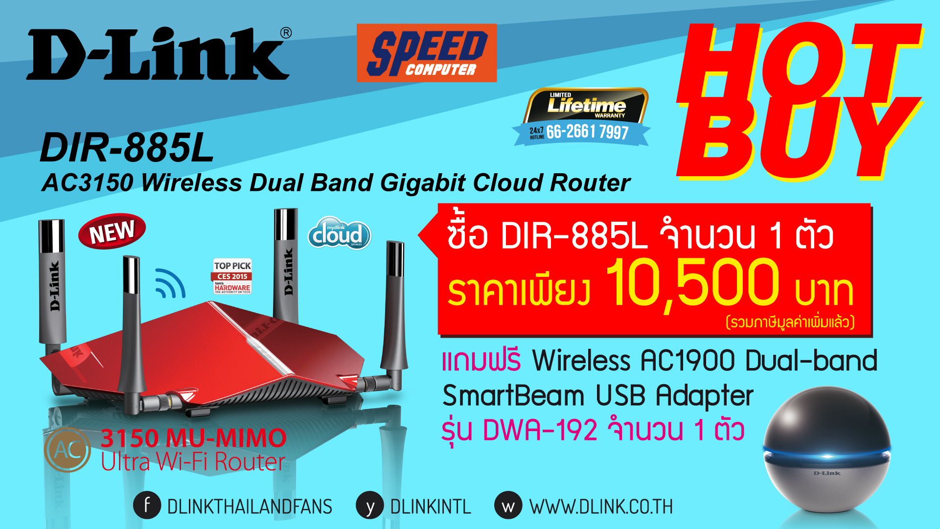 D-Link-Commart-Screen-for-Speed-March-16-10