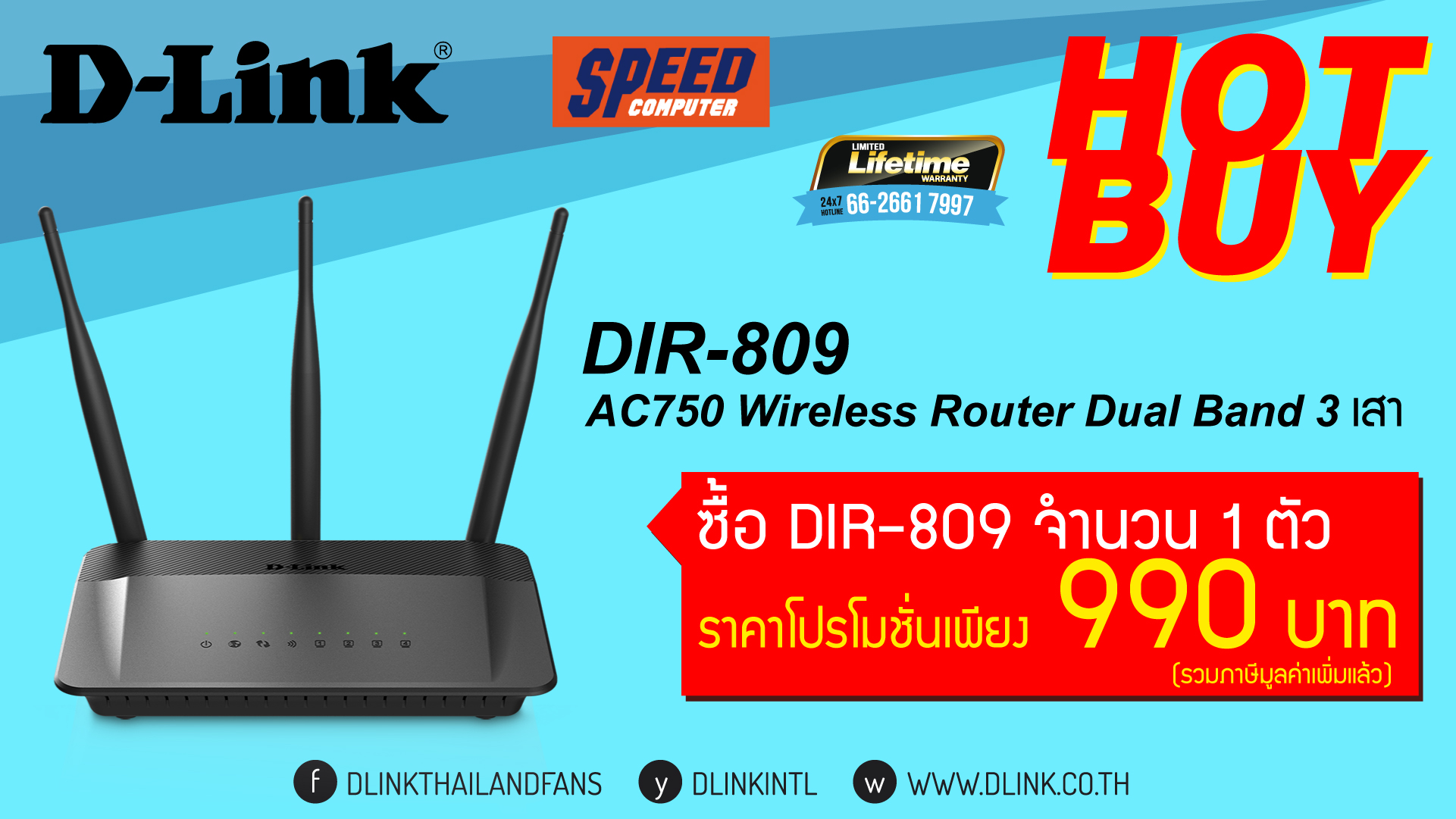 D-Link-Commart-Screen-for-Speed-March-16-11