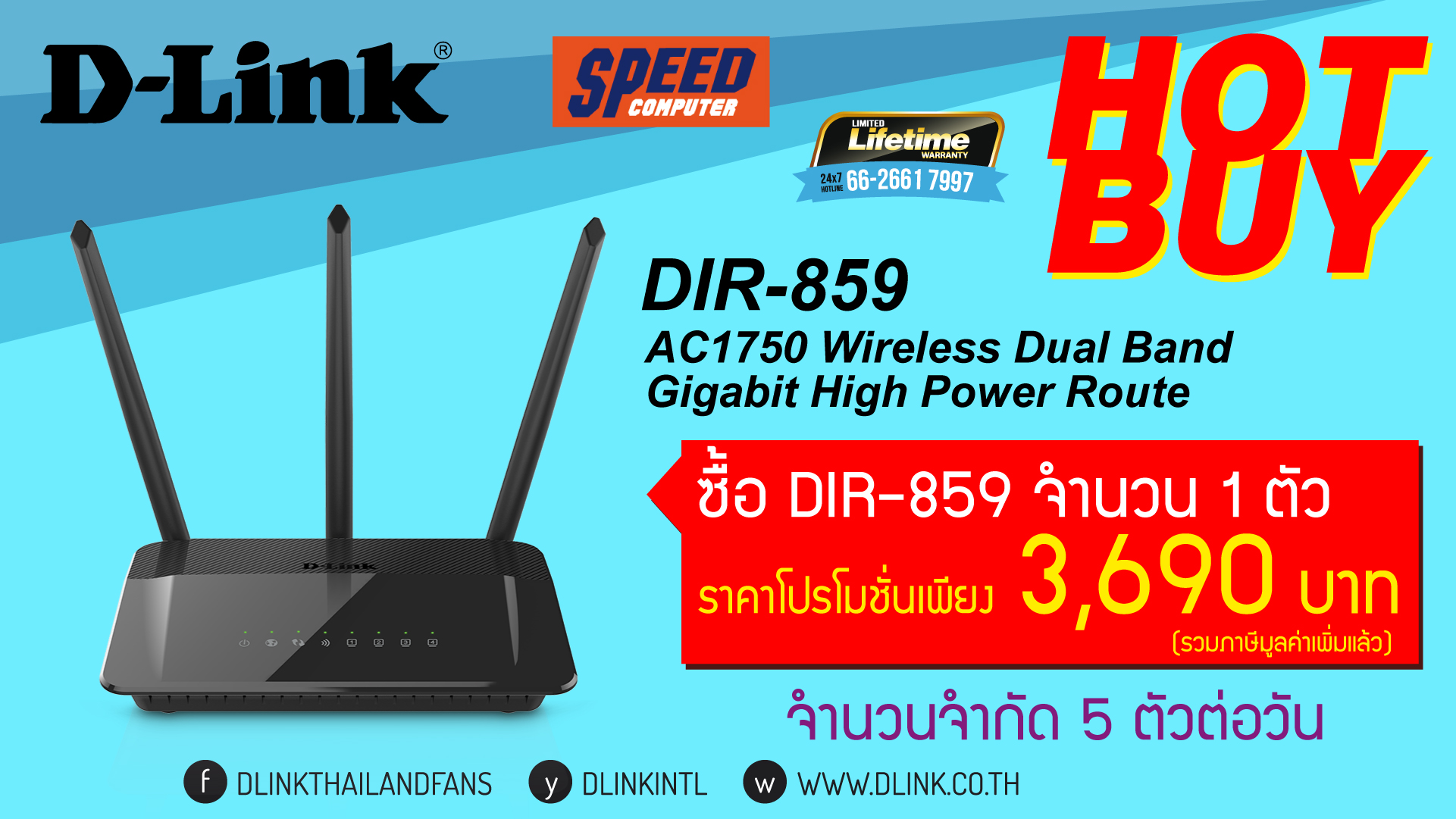 D-Link-Commart-Screen-for-Speed-March-16-12