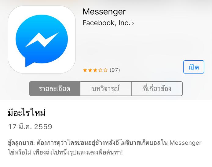 Facebook-messgenger-basketball-01