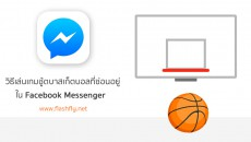 Facebook-messgenger-basketball