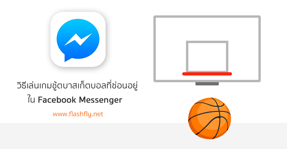 Facebook-messgenger-basketball