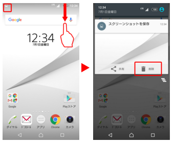 Japan-Marshmallow_Screenshot-Delete