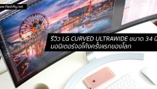 LG-36-Monitor-CURVED-ULTRAWIDE-QHD-IPS-MONITOR-34UC98-review-flashfly