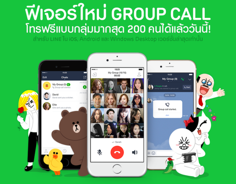 LINE-Group-call-flashfly-2