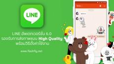 LINE-flashfly