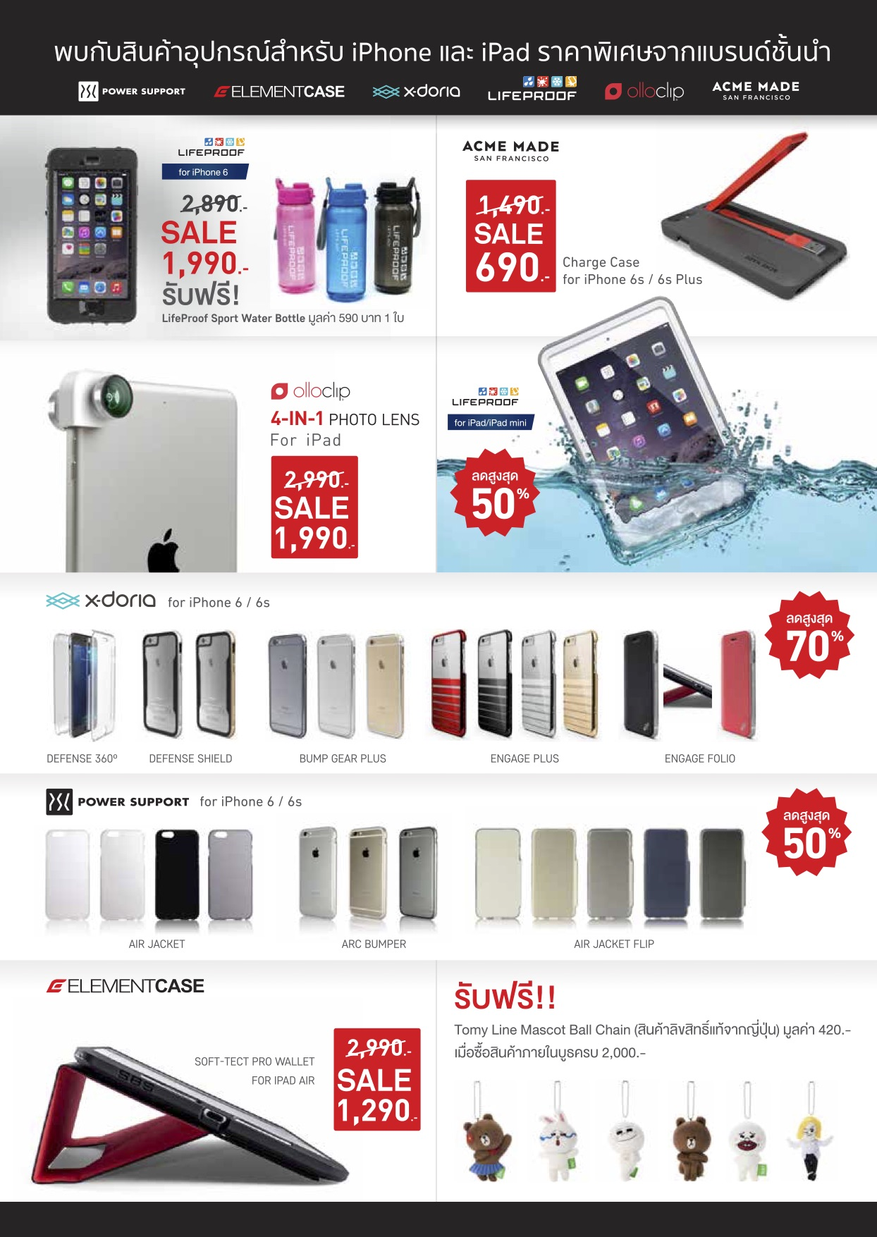 Pricelist_commart_7March2016