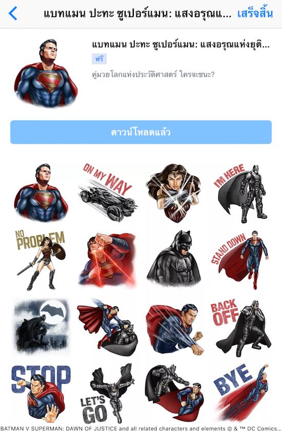 batman-vs-superman-flashfly