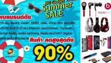 biggadget-summer-sale