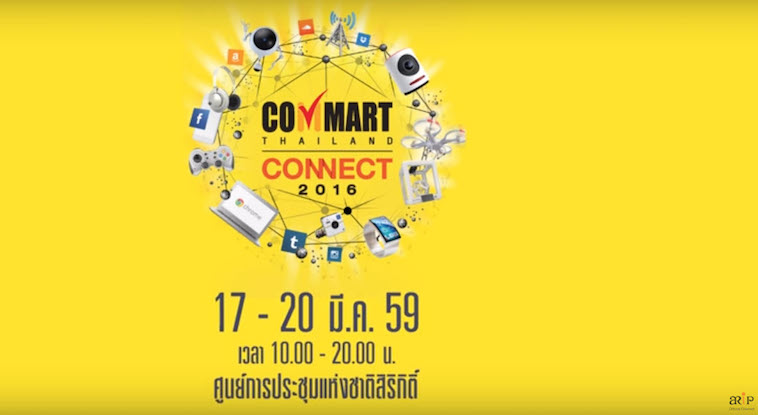 commart-connect-2016