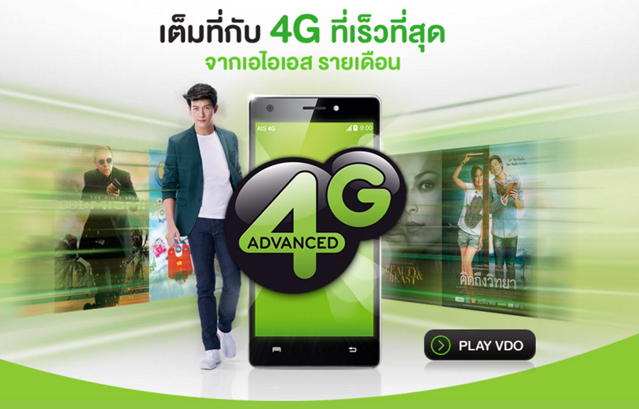compare-4G-package-promotion-AIS-Dtac-TruemoveH-003