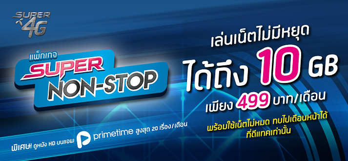 compare-4G-package-promotion-AIS-Dtac-TruemoveH-007